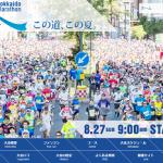 【北海道マラソン 2017】結果・速報・完走率(リザルト)