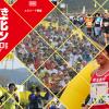 【いぶすき菜の花マラソン 2017】結果・速報・完走率