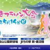 【第37回 鹿沼さつきマラソン 2017】結果・速報(リザルト)