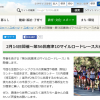 【唐津10マイルロードレース 2016】結果・速報(リザルト)