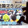 【第66回 勝田全国マラソン 2018】結果・速報(ランナーズアップデート)