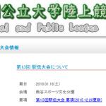 【国公立25大学駅伝 2016】出場チーム・チームエントリー・区間オーダー