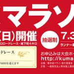 【熊日30キロロードレース 2016】結果・速報・招待選手(リザルト)