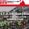 【熊日30キロロードレース 2017】結果速報(リザルト)招待選手一覧