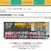【公認奥球磨ロードレース 2017】招待選手エントリーリスト
