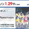 【大阪ハーフマラソン 2017】結果・速報(リザルト)主な出場選手