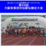 大阪実業団対抗駅伝 2016【第1部】結果・速報(リザルト)