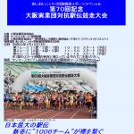 大阪実業団対抗駅伝 2017【第7部】結果・速報(リザルト)