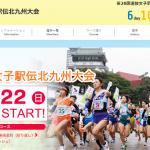 選抜女子駅伝北九州大会 2017 エントリーリスト・区間オーダー