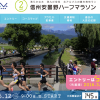 【信州安曇野(あづみの)ハーフマラソン 2016】6月12日開催。エントリー3月25日(金)まで
