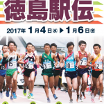 【第63回 徳島駅伝 2017】結果・速報・区間記録(リザルト)