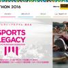 【東京マラソン 2016】招待選手一覧・エントリーリスト