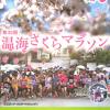 【第32回 温海さくらマラソン 2017】結果・速報(リザルト)