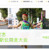 【中国山口駅伝 2017】結果・速報・区間記録(リザルト)