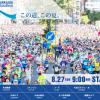 【北海道マラソン 2017】エントリー4月2日開始。8日後に定員締切り