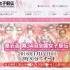 【皇后盃 全国女子駅伝 2016】区間エントリー・出場チーム