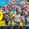 【スポニチ山中湖ロードレース 2016】5月29日開催。エントリー1月30日(土)開始
