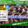 【四日市シティロードレース 2016】結果・順位(リザルト)