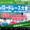 【四日市シティロードレース 2019】エントリー1月4日開始。結果・速報(リザルト)