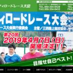 【第20回 四日市シティロードレース 2019】結果・速報(リザルト)