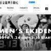 【全国男子駅伝(ひろしま男子駅伝)2016】区間エントリー・出場チーム