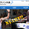 【びわ湖毎日マラソン 2017】招待選手一覧・エントリーリスト