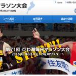 【第71回 びわ湖毎日マラソン 2016】結果・速報(リザルト)