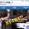 【びわ湖毎日マラソン 2017】エントリーリスト(招待選手一覧)