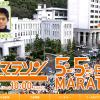 【愛媛マラソン 2017】結果速報・完走率(リザルト)川内優輝、大会新記録