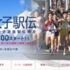 【第5回 富士山女子駅伝 2017】区間エントリー・出場チーム一覧