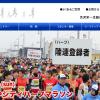【ふかやシティハーフマラソン 2017】結果・速報(リザルト)招待選手一覧