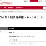 【日本陸上競技選手権クロスカントリー 2016】結果・速報(リザルト)