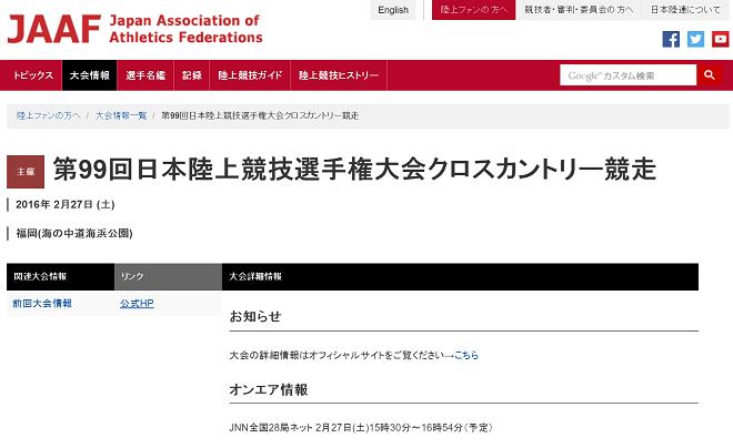 福岡クロスカントリー日本選手権 画像