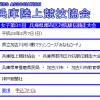 兵庫県郡市区対抗駅伝 2016【女子】結果・速報(リザルト)