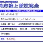 兵庫県郡市区対抗駅伝 2016【男子】結果・速報(リザルト)