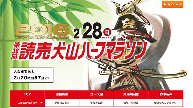 読売犬山ハーフマラソン 画像
