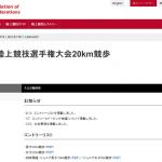 【日本陸上競技選手権20km競歩 2016】結果・速報(リザルト)