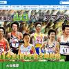 【全日本実業団山口ハーフマラソン 2016】結果・速報(リザルト)
