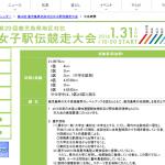 【第29回 鹿児島県女子駅伝 2016】結果・速報(リザルト)