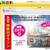 【第38回 神奈川マラソン 2016】結果・速報(リザルト)