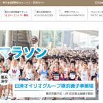 【第39回 神奈川マラソン 2017】結果・速報(リザルト)