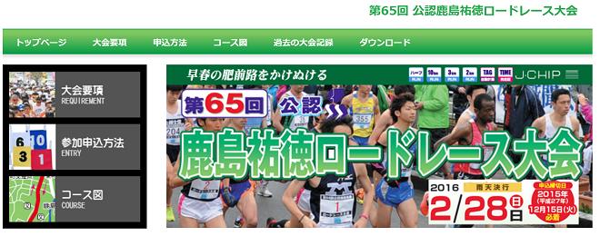 公認鹿島祐徳ロードレース 2018 ...