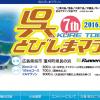 【呉とびしまマラソン 2017】結果・速報(ランナーズアップデート)