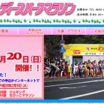 【まつえレディースハーフマラソン 2016】結果・速報(リザルト)