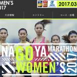 【名古屋ウィメンズマラソン 2017】結果・速報・完走率(リザルト)