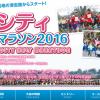 【日本学生ハーフマラソン 2016】エントリーリスト(出場選手一覧)