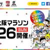 【大阪マラソン 2017】抽選倍率4.11倍。抽選結果は6月13日発表