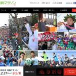 【第50回 青梅マラソン 2016】結果・速報・招待選手(リザルト)