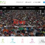 【第51回 青梅マラソン 2017】結果・速報・招待選手(リザルト)