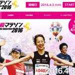 【さが桜マラソン 2017】3月19日(日)開催。日程が2週間早まります